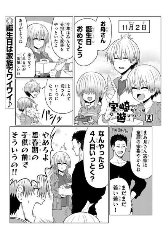 Uzaki chan Wants to Hang Out Sample 1